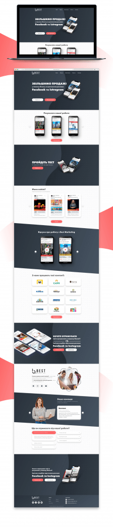 "Дизайн Landing page ""Best Marketing"""