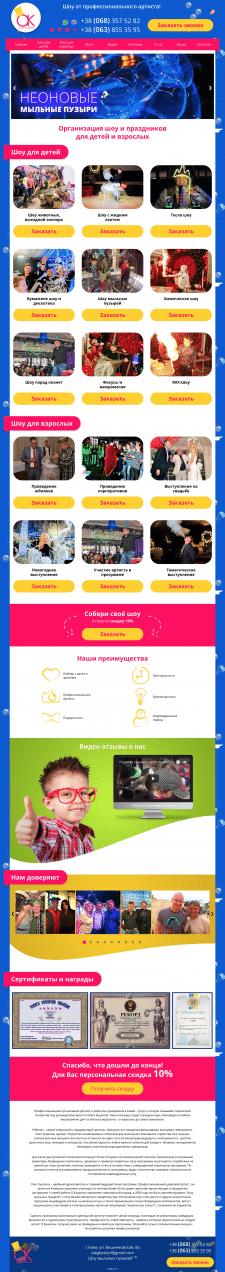 Организация шоу и праздников для детей и взрослых