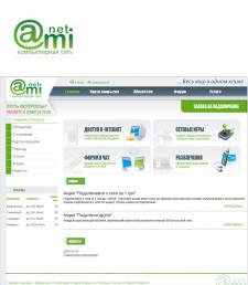 Создание сайта для интернет провайдера