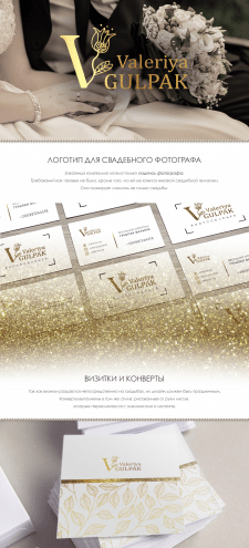 Логотип визитка и конверты