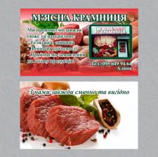 Разработка визитки для магазина