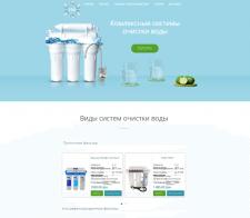 Лендинг - фильтры для воды
