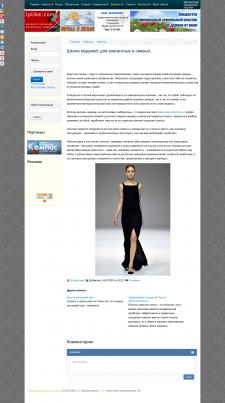 Школа моделей: для элегантных и смелых