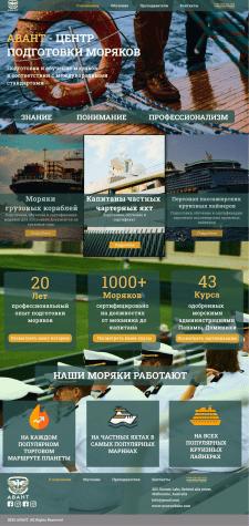 Дизайн для корпоративного сайта обучения моряков