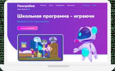 """Образовательная платформа """"Поиграйка"""""""
