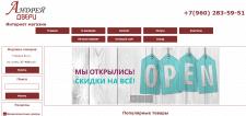 Интернет-магазин Dveriandrey.ru