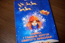 обложка детской книги