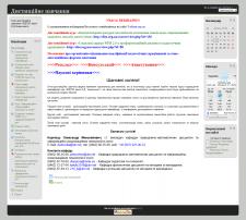 Сайт дистанционного образования