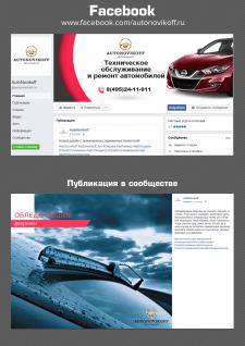 Автотехцентр в Москве / Facebook