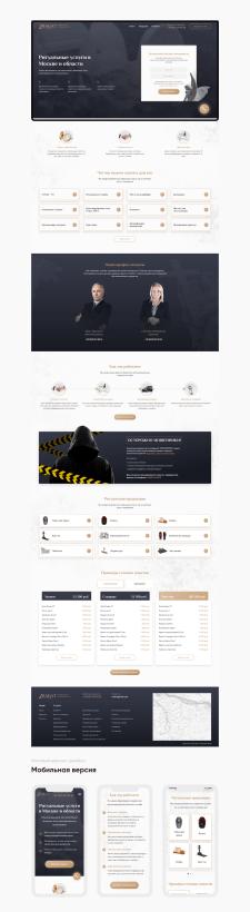 Дизайн сайта для Ритуальных услуг