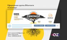 """Обложка для группы ВК """"Сикомор"""""""
