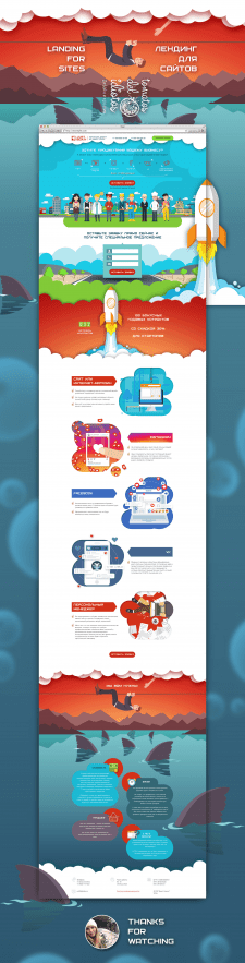 Web-дизайн лендинга услуг
