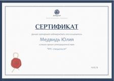 Сертифікат PPC - спеціаліста