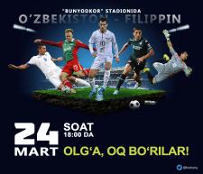 Футболная афиша по игре Узбекистан - Филиппин