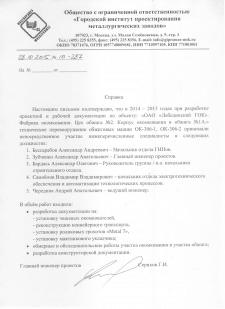 Отзыв Мосгипромез. Лебединский ГОК, РФ.