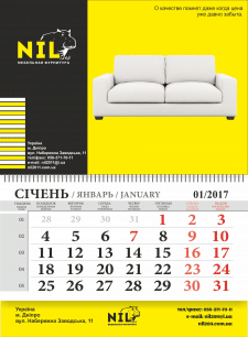Ежеквартальный календарь для фирмы НИЛ 2й вариант