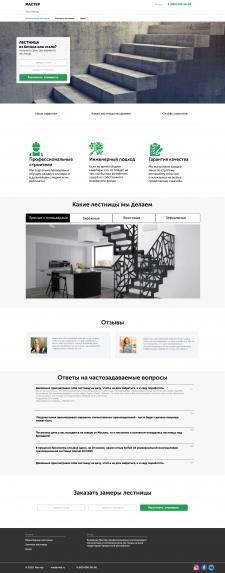 Дизайн сайта лестницы