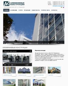 Алюминиевые конструкции Сайт каталог