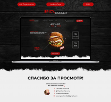 Landing page для бургерной SPICY.burger