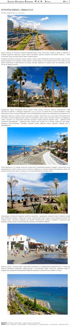 Курорты Кипра: Лимасол - копирайт с оформлением