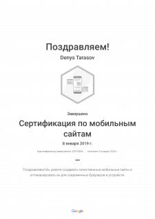 Google-Сертификация по мобильным сайтам