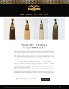 Сайт для производителя волос «Image Hair»