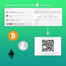 Подключение платёжной системы CoinPayments