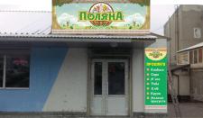 """Оформление магазина """"Поляна"""""""