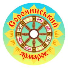 диск Сорочинського ярмарку