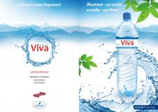 """минеральная вода """"viva"""""""