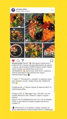 Пост для ресторана