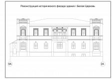 Реконструкция исторического фасада здания