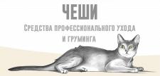 """Дизайн баннеров """"Артизан"""""""