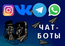 Боты для Инстаграм, Вконтакте, Телеграм, Ватсап