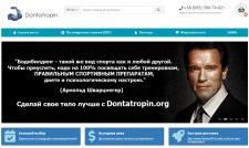Продвижение сайта dontatropin