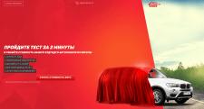 Google ADS на QUIZ-сайт.