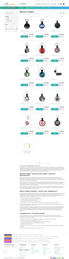 Статьи для категорий магазина подарков UAmade