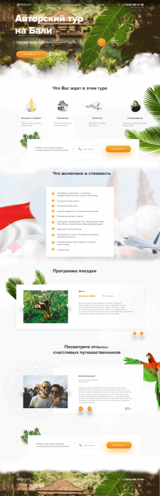 Лендинг для туристической фирмы