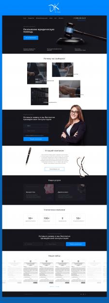 Дизайн landing page юридические услуги