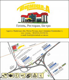 Візитка терміналу