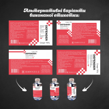 Макет етикеток для антисептика (м.Одеса)