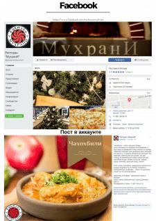 Ресторан грузинской кухни / Facebook
