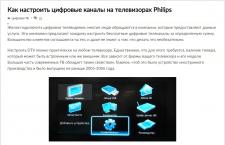 Как настроить цифровые каналы на Philips