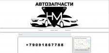 Разработка сайта с нуля по автопродпжам