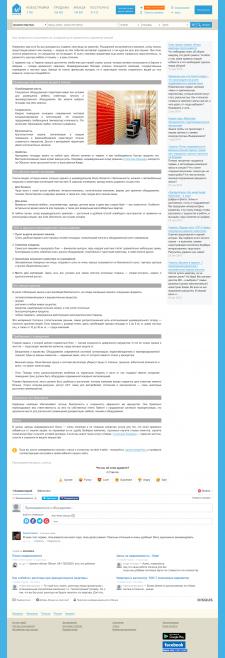Склад хранения (текст на внешний ресурс)