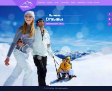 Редизайн сайта горнолыжного курорта
