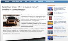 Перевод статей автомобильной и спортивной тематики