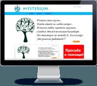 Интернет-портал Mysterium