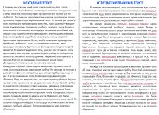Проверка русского текста