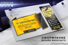 Оформление ВК_ Интернет магазин. 2016г.